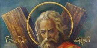 Молитва до святого апостола Андрія Первозванного, яку читають 13 грудня