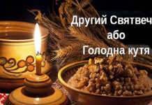 18 січня - Голодна кутя або Другий Святвечір (традиції та прикмети)
