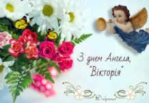 13 лютого — День Ангела Вікторії. Гарні привітання у віршах