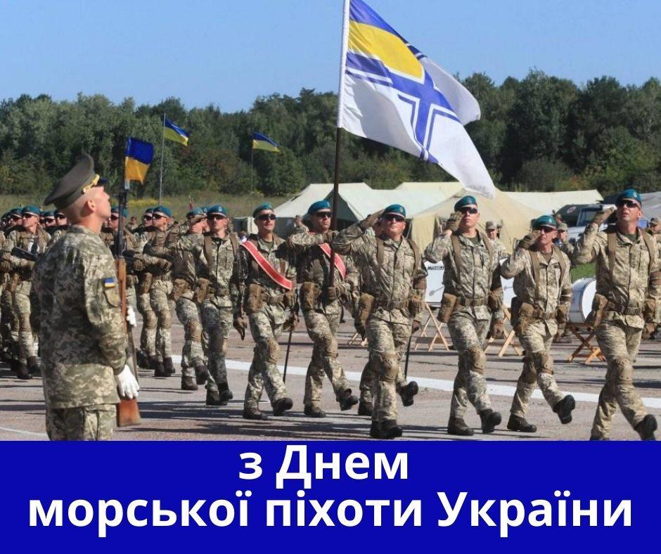 Листівки з Днем морської піхоти України