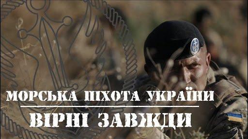Девіз морської піхоти України