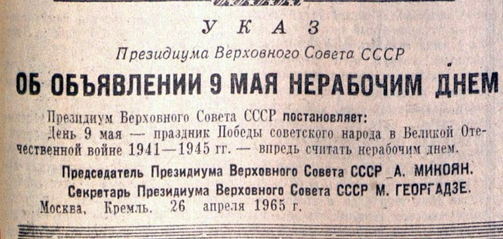 Брежнєв повернув День Перемоги в 1965 році