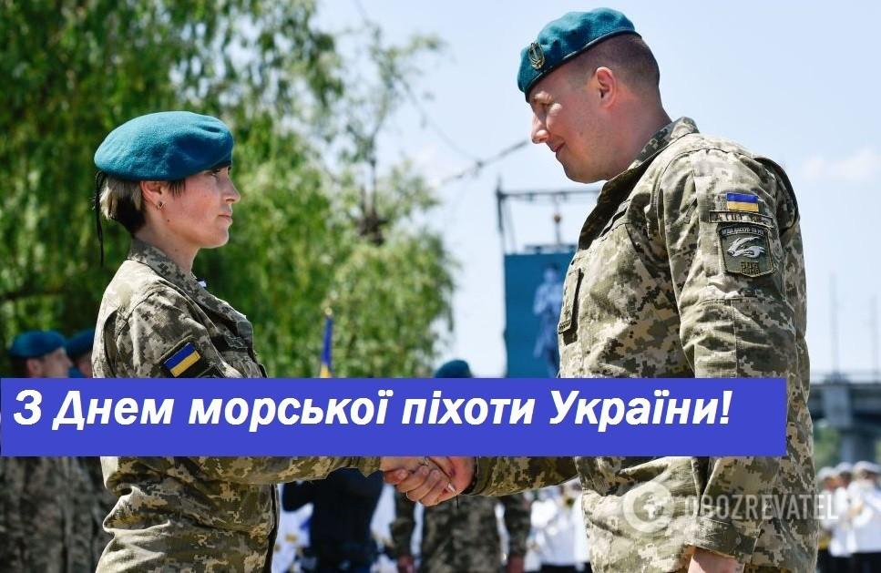 З Днем морської піхоти України