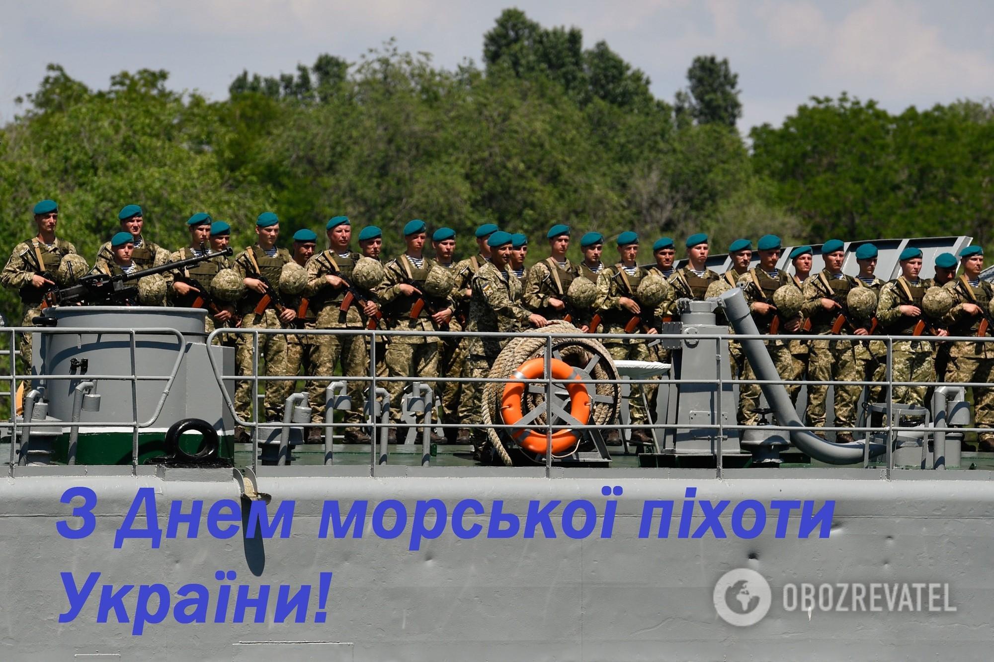 Привітання з Днем морської піхоти України