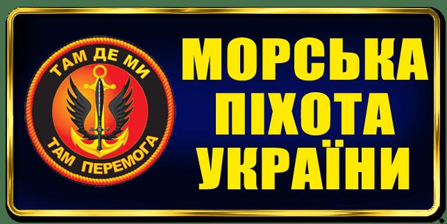 День морської піхоти України: картинки і смс