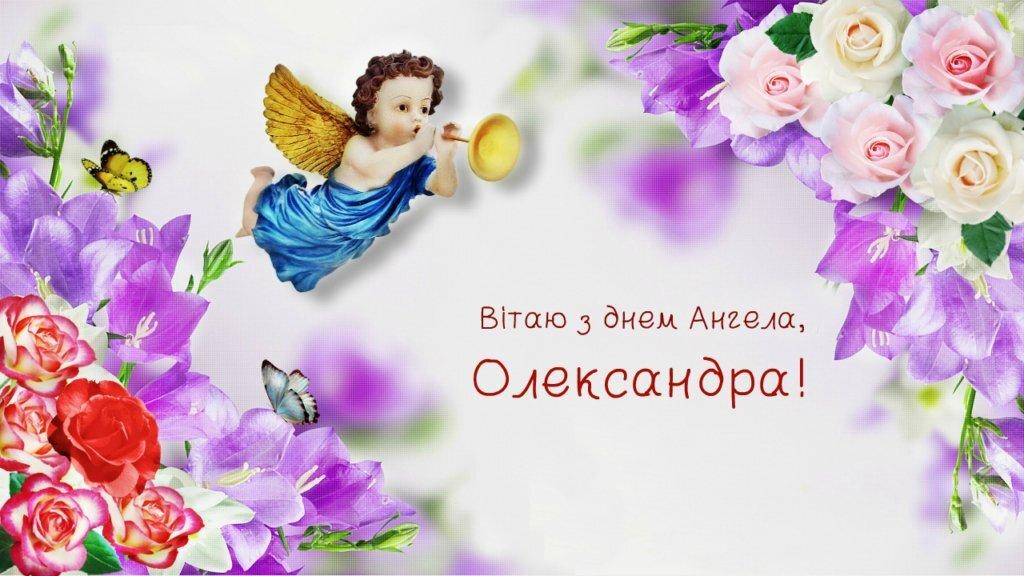 Привітання з Днем ангела Олександра
