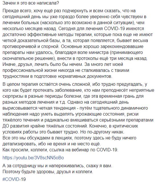 Голубовська розповіла про прорив у лікуванні COVID-19 в Україні