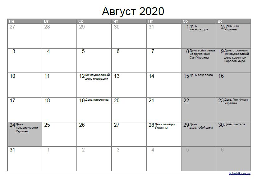Вихідні та робочі дні в серпні 2020 року