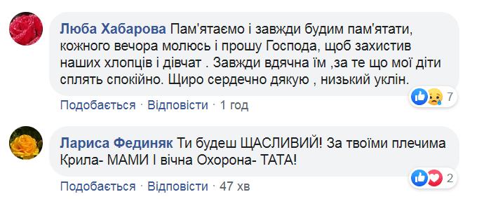 Родина загиблого Героя Сергія Свища