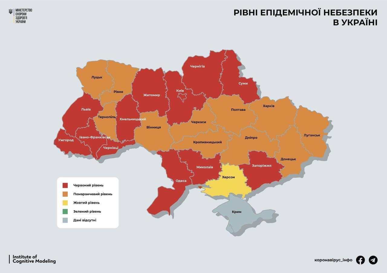 """В Україні ще дві області переходять у """"червону"""" зону карантину, тепер їх 12"""
