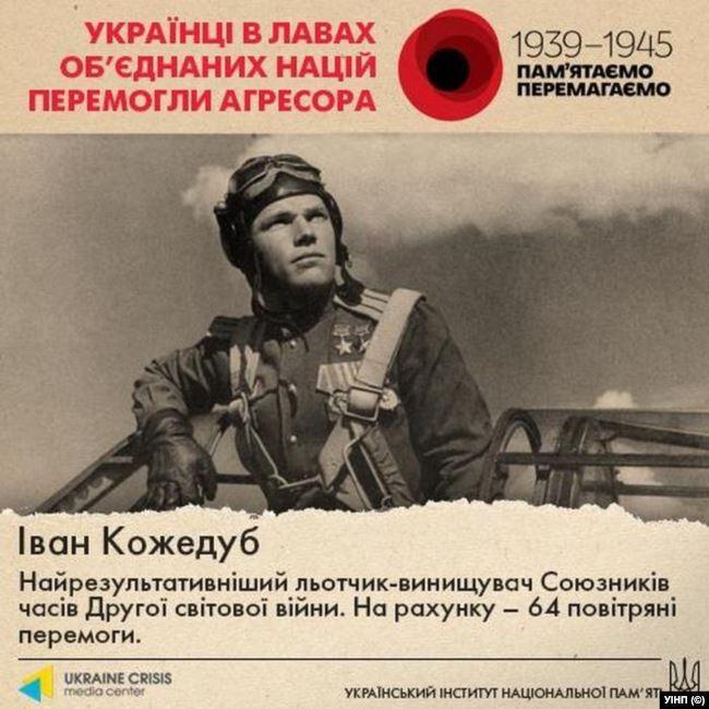 Іван Кожедуб вважається найкращим асом авіації союзників
